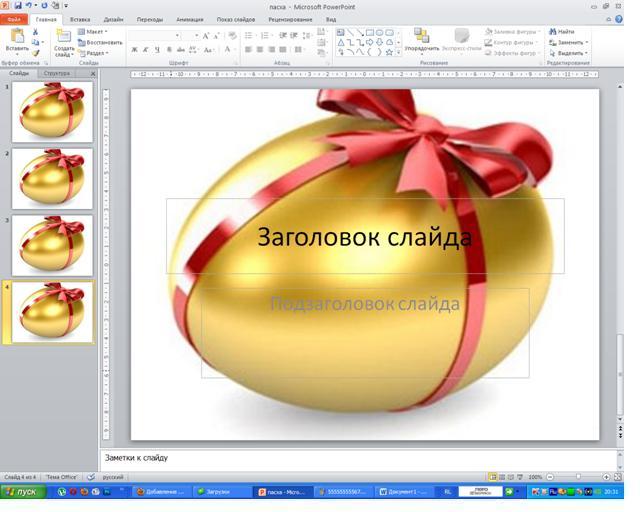 Как подготовить презентацию в powerpoint