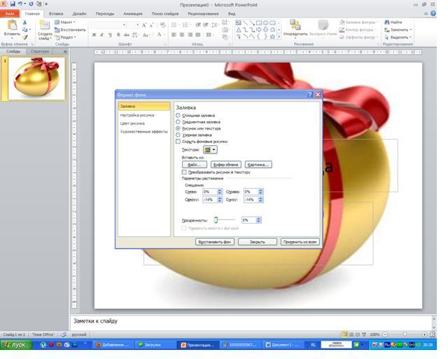 Учимся работать и делать презентации в Microsoft Office Power Point