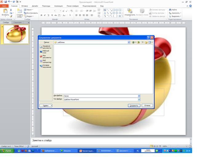 Как сделать шаблон в презентации PowerPoint