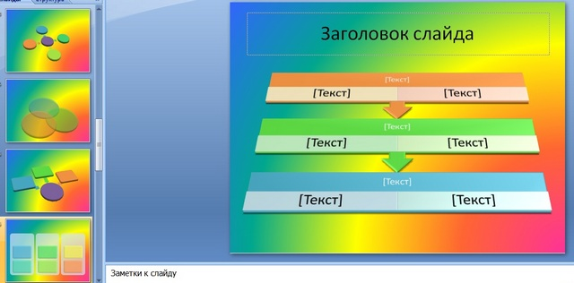 шаблоны презентаций с графикой