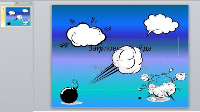 Бумс и реплики в облаке
